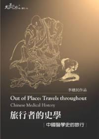 旅行者的史學:中國醫學史的旅行
