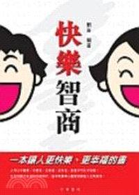 快樂智商 :  一本讓人更快樂、更幸福的書 /