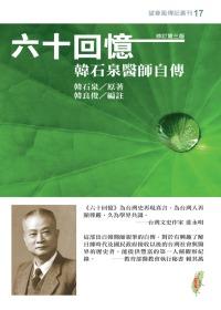 六十回憶:韓石泉醫師自傳