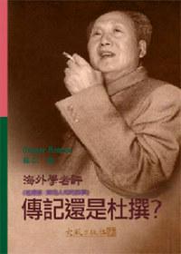 傳記還是杜撰? :  海外學者評<<毛澤東 : 鮮為人知的故事>> /