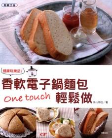 香軟電子鍋麵包One touch輕鬆做 :  健康玩樂活! /