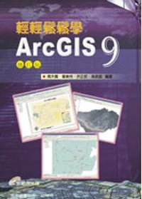 輕輕鬆鬆學ArcGIS 9