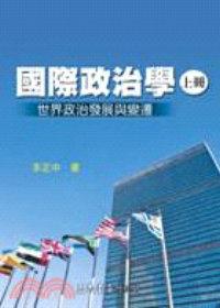 國際政治學 :  世界政治發展與變遷 /