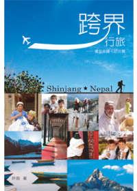 跨界行旅 =  Shinjang.Nepal : 攝掠南疆.尼泊爾 /