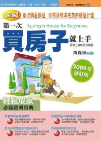 第一次買房子就上手(2009修訂版)