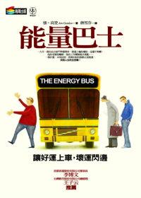 能量巴士 :  讓好運上車,壞運閃邊 /