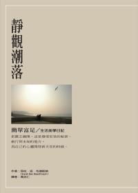 靜觀潮落:簡單富足/生活美學日記