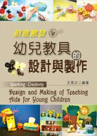 創意激發 =  Sparking creativity : 幼兒教具的設計與製作 : design and making of teaching aids for young children /