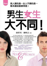 男生女生大不同! =  The way to get along well between men & women /