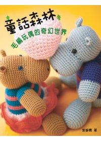 童話森林 :  毛編玩偶的奇幻世界 : 初學者也能輕鬆完成的毛編玩偶 /