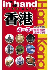 香港in hand<2009最...