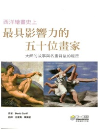 西洋繪畫史上最具影響力的五十位畫家 :  大師的故事與名畫背後的秘密 /