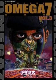 奧美加7(03)