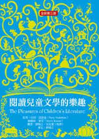 閱讀兒童文學的樂趣