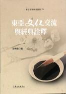 東亞文化交流與經典詮釋