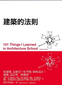 建築的法則 :  101個看懂建築,讓生活空間更好的黃金法則 /