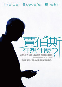 賈伯斯在想什麼?:從蘋果到皮克斯,他的創意管理與經營哲學