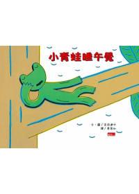小青蛙睡午覺