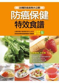 防癌保健特效食譜 :  20種防癌食物大公開 /