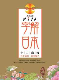 MIYA字解日本:十二歲時:四季風情.節氣慶典