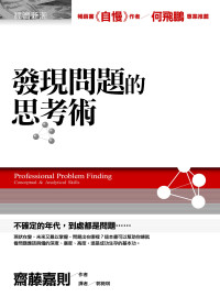 發現問題的思考術 =  Professional problem finding : Conceptual & analytical skills /