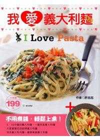 我愛義大利麵 =  I love pasta /