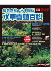 水草養殖百科:綠意盎然の水中園藝
