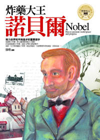 炸藥大王 =  Nobel : 諾貝爾 : him to promote world peace and progress /