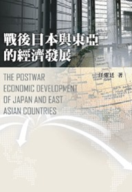 戰後日本與東亞的經濟發展 =  The postwar economic development of japan and east asian countries /