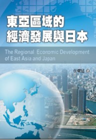 東亞區域的經濟發展與日本 =  The regional economic developmentof East Asia and Japan /