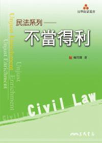 民法系列:不當得利