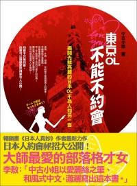 東京OL不能不約會:揭開光鮮亮麗的日本OL不為人知另一面