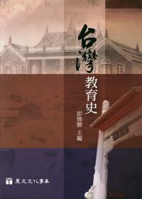 台灣教育史 /