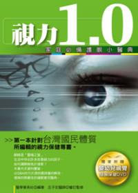 視力1.0:家庭必備護眼小醫典