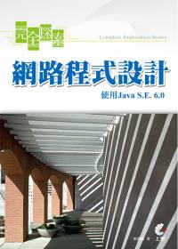 完全探索網路程式設計:使用Java S.E. 6.0