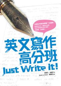 英文寫作高分班 =  Just write it! /