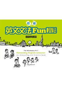 初級英文文法Fun輕鬆 :  圖說與練習 /