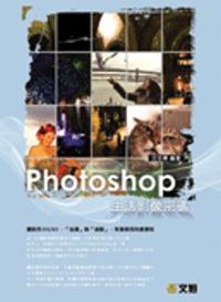 Photoshop生活影像密碼