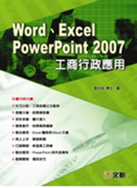 Word、Excel、PowerPoint 2007工商行政應用