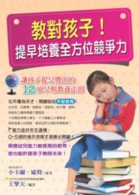 教對孩子!提早培養全方位競爭力 : 讓孩子提早勝出的12項早期教養法則