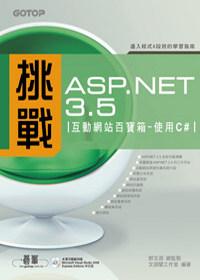 挑戰ASP.NET 3.5互動網站百寶箱 :  使用C# /