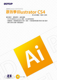 跟我學Illustrator CS4