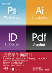 跟我學平面設計Photoshop+Illustrator+InDesign+Acrobat平面設計