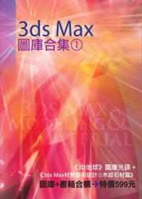 3ds Max圖庫合集 (1)...