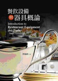 餐廳設備與器具概論