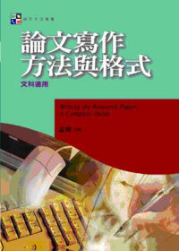 論文寫作方法與格式 :  文科適用 = Writing the research paper : a complete guide /
