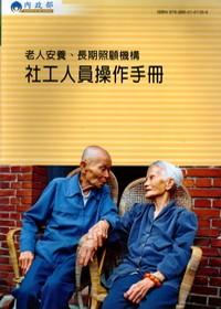 老人安養、長期照顧機構社工人員操作手冊