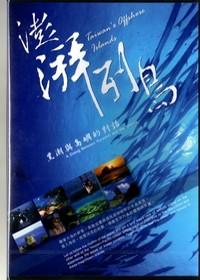 澎湃列島~黑潮與島嶼的對話DVD^(中英日^)