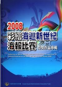 彩繪海巡新世紀海報比賽得獎作品專輯. 2008