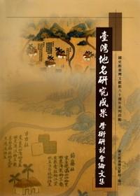 臺灣地名研究成果學術研討會論文集
